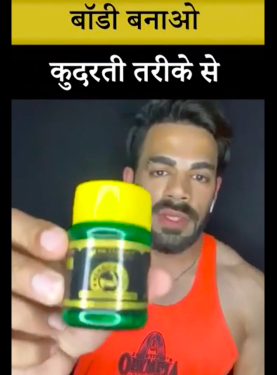 Dr. Vaidya's Herbobuild for Muscle